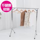 【IDEA】1.5米簡約不鏽鋼單桿伸縮曬衣架 晾衣架 衣帽架 吊衣桿 掛衣桿【HA-004】可折疊收納