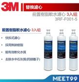 3M 前置樹脂軟水濾心 特惠組 3RF-F001-5 3入
