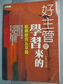 【書寶二手書T7/財經企管_GHH】好主管是學習來的_李佳蓉
