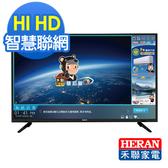 HERAN禾聯 32型 聯網液晶顯示器HF-32EA5 只送不裝 『農曆年前電視訂單受理至1/17 11:00』