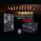 【挖礦超值組合,下殺9折↘】 SeaSonic 海韻 PRIME 1200W 電源供應器+華碩 B250 MINING EXPERT 主機板