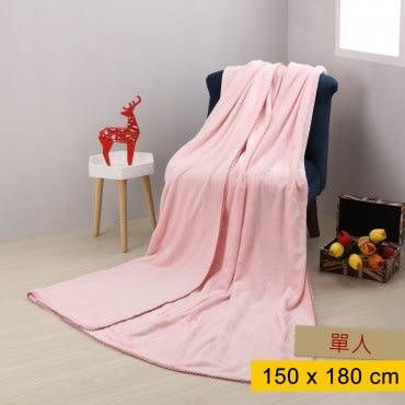 HOLA home 銀離子抗菌柔纖萬用毯 蜜桃粉 單人