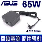 華碩 ASUS 65W 原廠規格 商用 變壓器 P2430Ua,P2430UJ,P2438U,P2448U,P2448UA,P2448UQ,P2520LA,P2528Lj