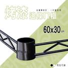 補強桿/圍籬/鐵架配件【配件類】60x30公分烤漆邊條ㄇ框 dayneeds