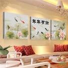 【優樂】無框畫裝飾畫年年有余客廳走廊掛畫沙發背景壁畫三聯