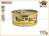 寵物家族*-喵喵日記貓罐 鮪魚+起司