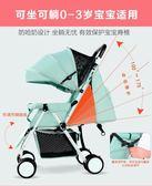 嬰兒推車 可坐躺輕便攜式折疊傘車新生小孩寶寶簡易迷你四輪童車