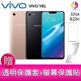 分期0利率 Vivo Y81 螢幕分割功能 臉部解鎖 3GB / 32GB 智慧型手機 贈『透明保護套*1螢幕保護貼*1』