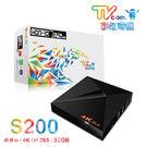 Lantic 喬帝 彩虹奇機 UHD-S200 Android 4K  64位元 4核心 32GB 智慧電視盒