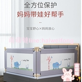 1.8米嬰兒童床上圍欄安全護欄寶寶防掉防摔擋板【萌萌噠】