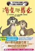(二手書)311日本大地震迷路小狗要回家洛克與馬克(全)