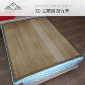 Day&Me 3D立體碳化鏡面竹蓆(雙人)
