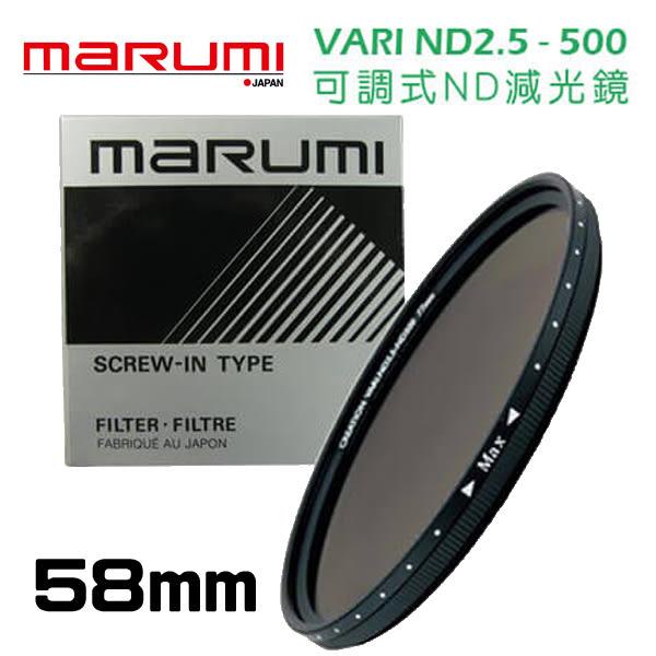 【MARUMI】DHG ND2.5-ND500 58mm 多層鍍膜 可調式 ND 減光鏡 防潑水 防油漬 彩宣公司貨