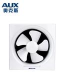 奧克斯排氣扇家用換氣扇廚房10寸強力音輕排風扇窗式抽風機大功率『潮流世家』
