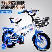 兒童自行車3-6-9歲男孩女孩12寸14寸16寸18寸20寸童車腳踏車單車 深藏blue