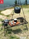 山地客鐵網桌戶外野營野炊泡茶自駕游便攜式摺疊小桌子露營野餐桌 ATF夢幻小鎮