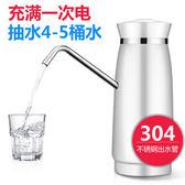 優惠兩天-電動抽水器 桶裝水自動上水純淨水桶壓水器 礦泉水飲水機吸水器