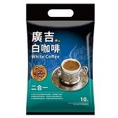 廣吉白咖啡二合一25Gx10【愛買】