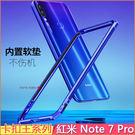 卡扣王 小米 紅米 Note 7 Pro 手機殼 菱角 金屬邊框 redmi note7 保護殼 保護套 防摔 手機套 航空鋁邊框