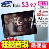 Samsung Galaxy Tab S3 9.7 4G LTE T825 平板電腦 贈64G記憶卡+螢幕貼 0利率 免運費