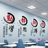 勵志墻貼 標語勵志高中教室班級文化牆貼紙裝飾畫布置高三高考創意初中牆紙 多色