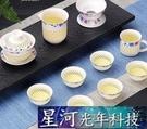 茶具套裝 玲瓏鏤空陶瓷功夫茶具套裝家用泡茶杯茶壺景德鎮簡約蓋碗客廳 星河光年