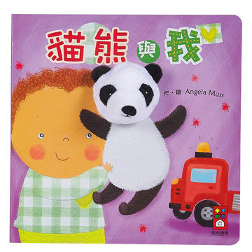 貓熊與我 我的動物布偶書  風車圖書 (音樂影片購)