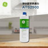 【水之緣專業淨水】GE 奇異淨水器濾心 ATS2500 型濾心/免運費