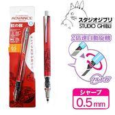 【日本正版】紅豬 兩倍轉速 自動鉛筆 0.5mm 自動旋轉筆 宮崎駿 KURU TOGA - 126227