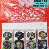 神奇寶貝卡匣 精靈寶可夢卡匣(特別版)/一吊16包入(一包4個)共64個入(促99) Pokemon tretta