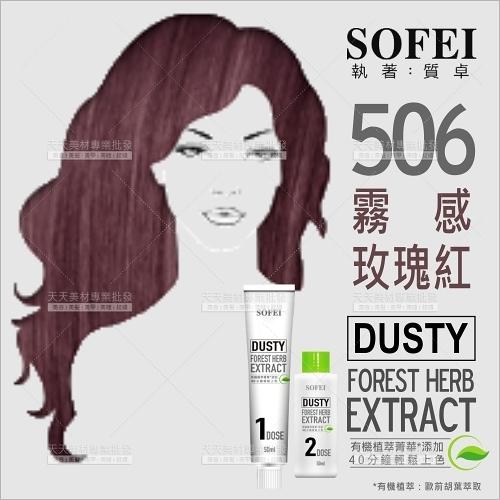 舒妃SOFEI型色家植萃添加護髮染髮霜(506霧感玫瑰紅)[59124]