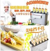 110V商用蛋包腸機 韓式自動蛋腸機 熱狗烤腸雞蛋杯蛋堡早餐機 【全館免運】