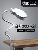 台灣倉庫 代理 放大鏡 帶LED燈10倍高清20倍老人閱讀修表60倍擴大鏡1000全館免運 雙十一爆款