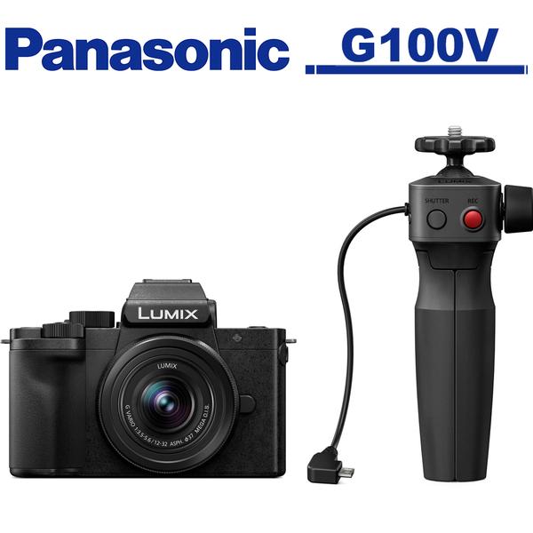 3/31前註冊送原廠電池+原廠32G記憶卡 Panasonic G100V 12-32mm 三腳架握把組 公司貨 加送原廠包
