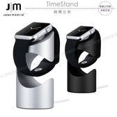 《飛翔3C》Just Mobile TimeStand 時間立架〔公司貨〕Apple Watch 展示架 擺放充電底座