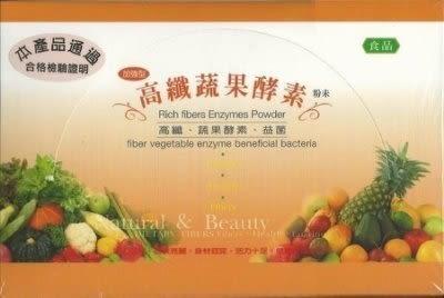 高纖蔬果酵素 【12g x 20包 / 盒】{嘉家生活網}