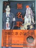 【書寶二手書T8/漫畫書_HHA】無名歌 第一集_ROCKAT搖滾貓
