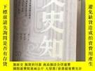 二手書博民逛書店罕見文史知識(1982年7—12期)Y404359
