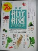 【書寶二手書T3/養生_GOW】飲食相宜與相克速查圖典_胡維勤