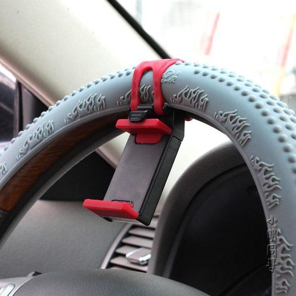 汽車方向盤手機支架車用手機支架