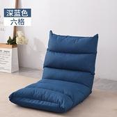 懶人沙發榻榻米床上椅子靠背日式地板小沙發網紅款地墊床上電腦椅 新品全館85折 YTL
