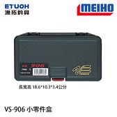 漁拓釣具 明邦 VS-906 [收納盒]