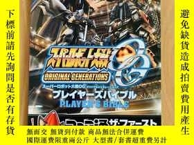 二手書博民逛書店超級機器人大戰OG罕見玩家聖經 プレイヤーズバイブル 日文原版Y272349
