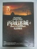 【書寶二手書T3/一般小說_IRB】西域迷城之2:鬼狼傳說-文學盛宴14_雨山