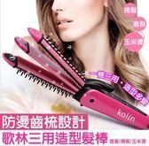 【Kolin歌林】 三合一多功能捲髮棒KHR-HC204(粉色)《刷卡分期+免運》