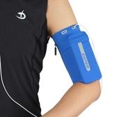 運動手機包戶外健身裝備小包男女款跑步手臂袋臂帶手腕套防水超薄 至簡元素