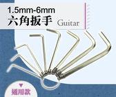 【小麥老師樂器館】吉他調整工具 六角板手 工具組 調整工具 (8合1) SG01【A90】吉他 電吉他 貝斯