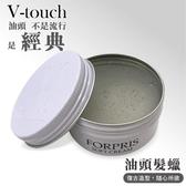 V-touch  油頭髮蠟/黑色油頭髮蠟100ml