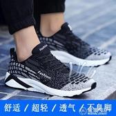 男鞋運動鞋休閒跑步潮鞋2020新款夏季防臭透氣耐磨網面鞋子男百搭 電購3C