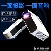 投影儀S1微型手機辦公家用智慧無線wifi高清便攜式小型投影機手機同屏 NMS快意購物網